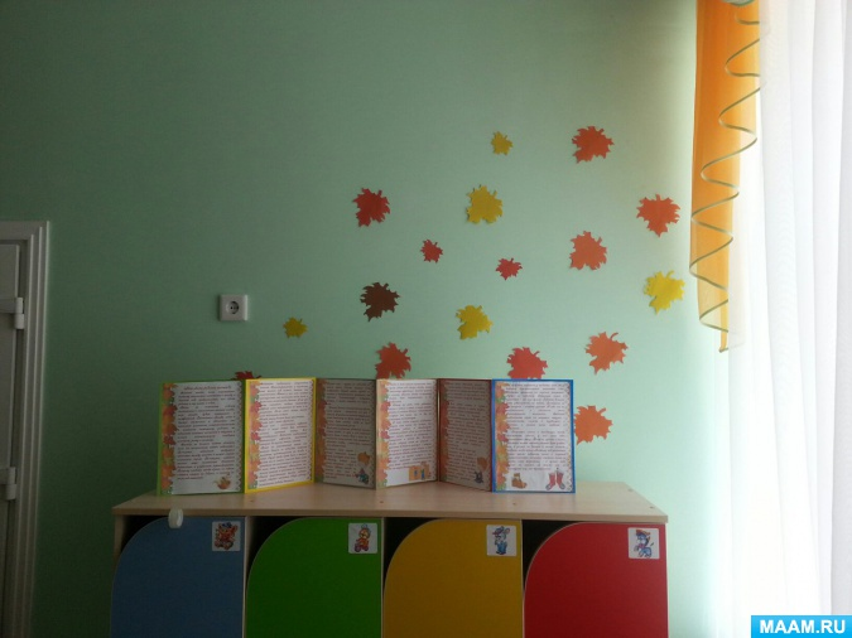 Как украсить раздевалку в детском саду своими руками осень 3