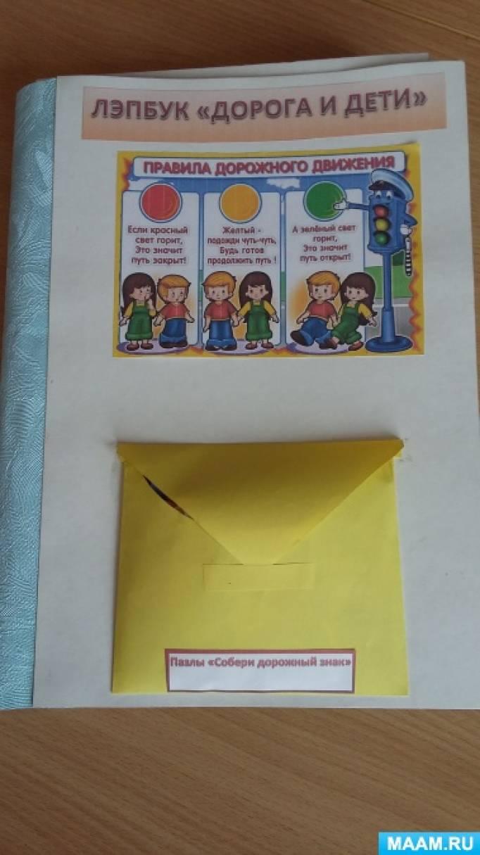 Дидактическое пособие-лэпбук «Дорога и дети» для детей среднего дошкольного возраста