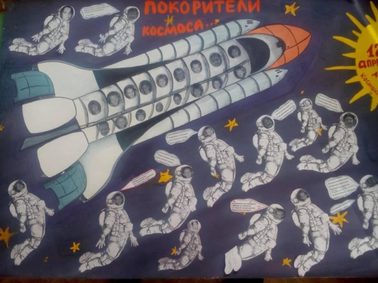 Плакат на тему космос