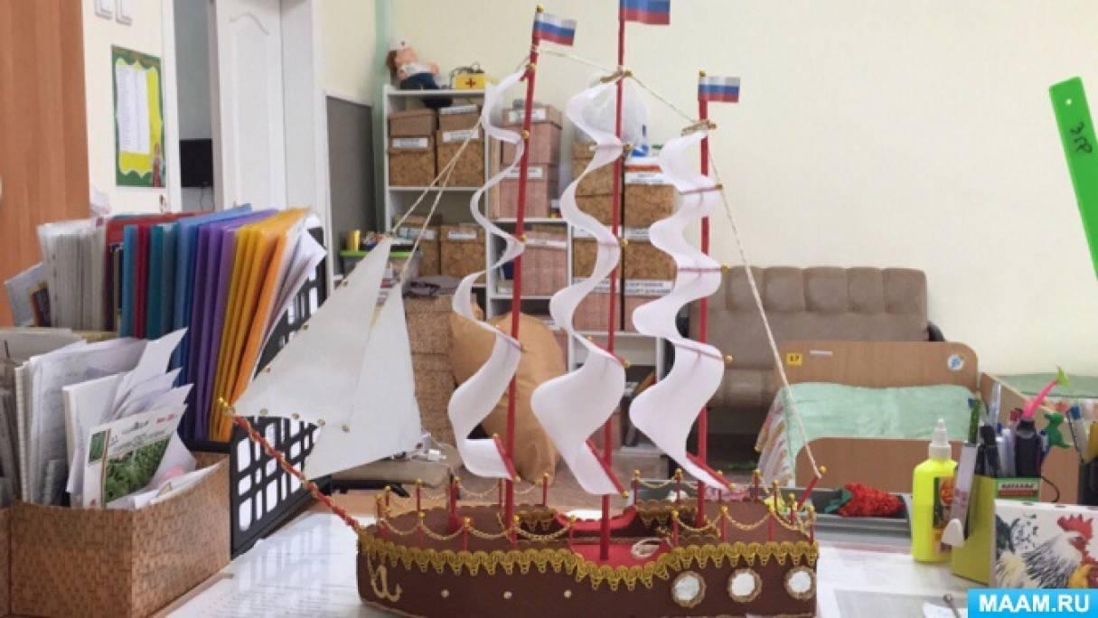 Мастер-класс «Корабль»