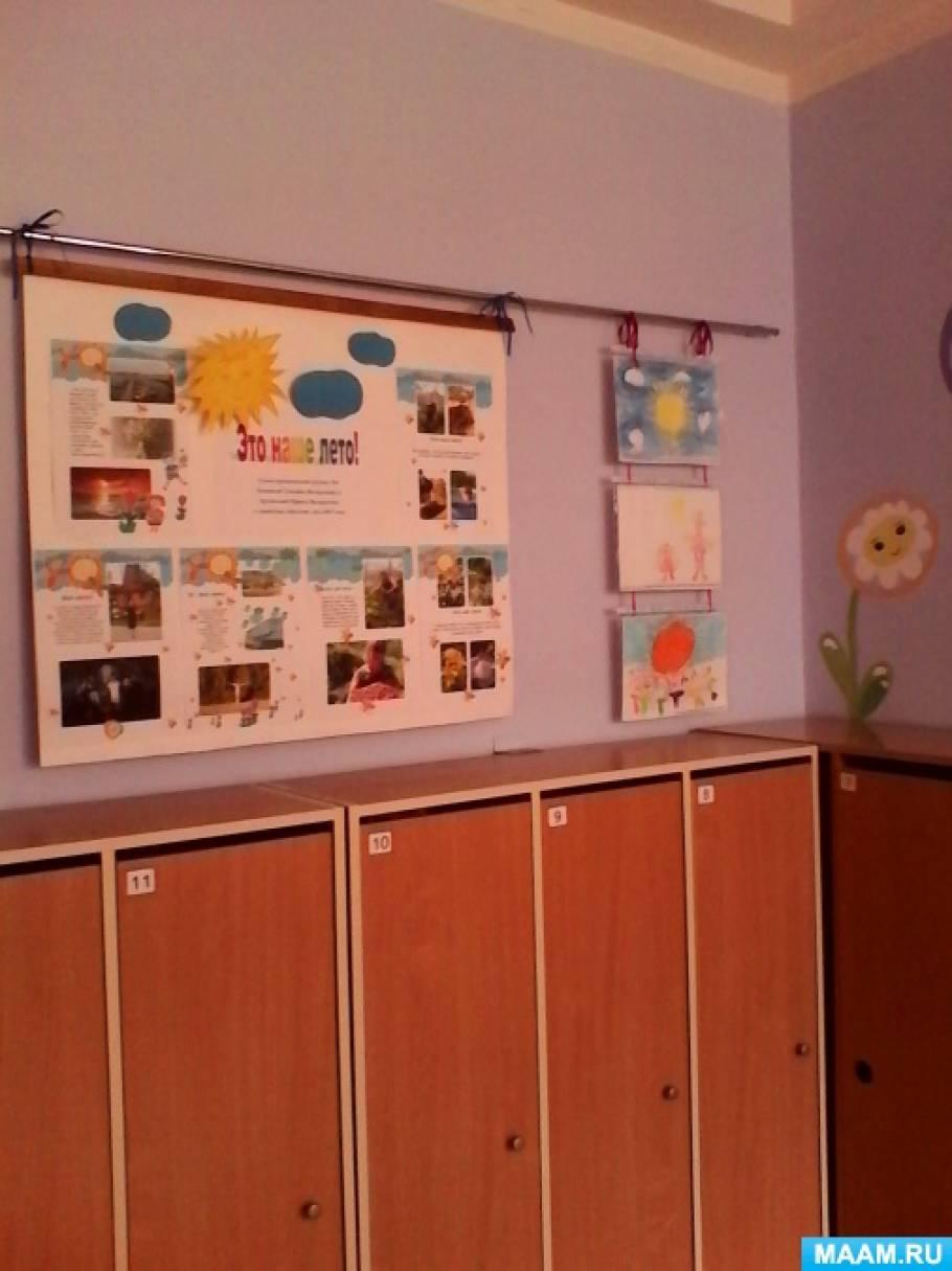 Сотрудничество воспитателей, детей и родителей в процессе работы по созданию книги «Это наше лето!»