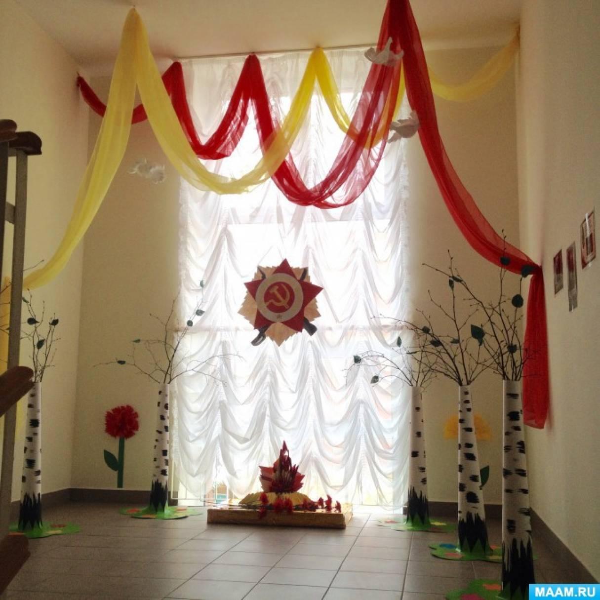 Оформление детского сада к Дню Победы