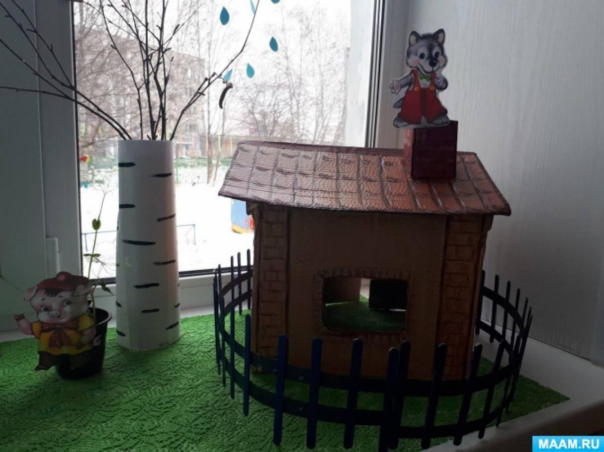 Огород на окне по сказке «Три поросёнка»