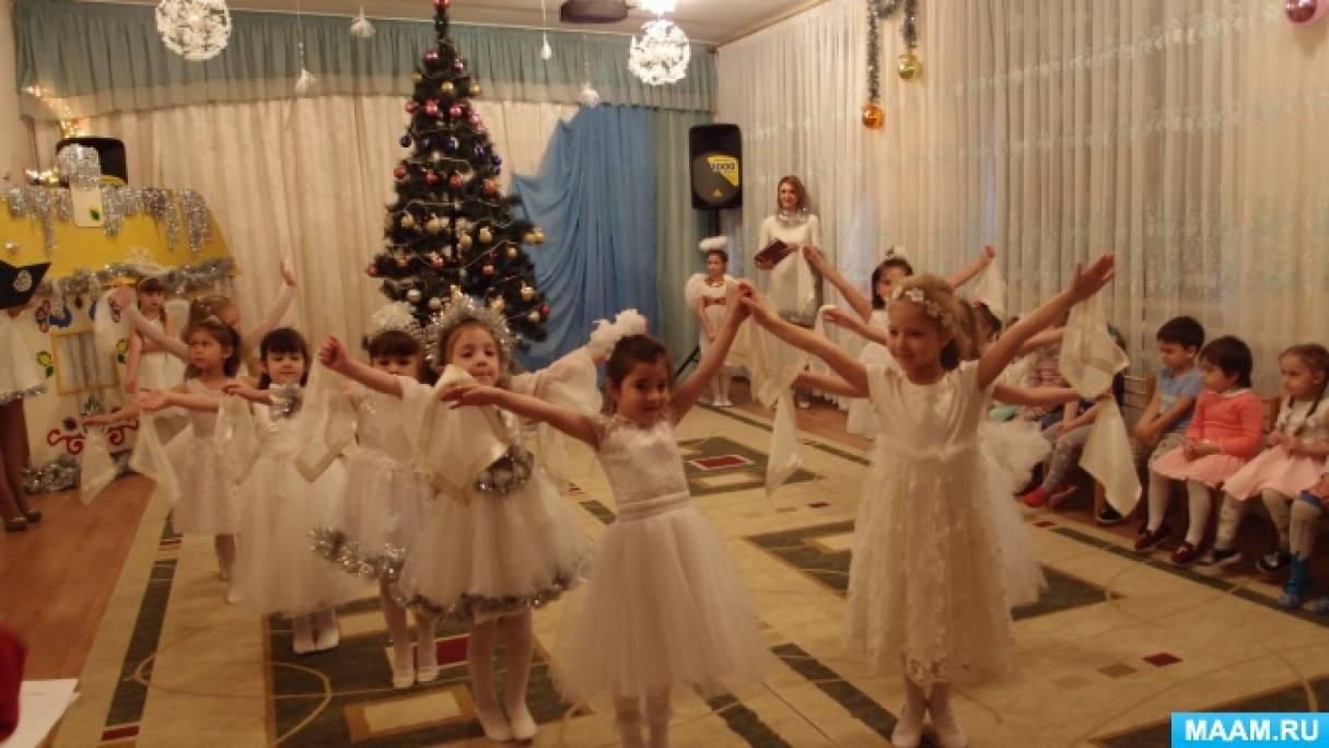 Сценарий новогоднего праздника «Царица Ночь» (старшая группа)