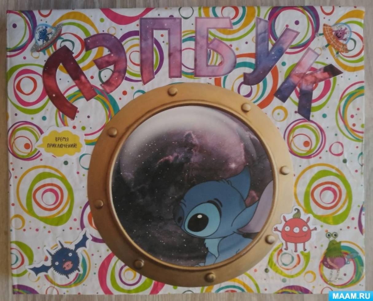 Лэпбук о космосе «Время приключений»