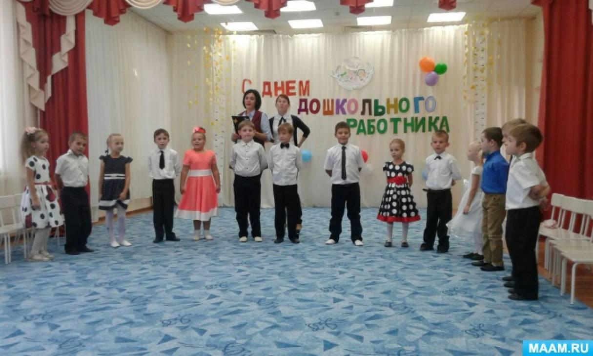 Сценарий праздника в подготовительной группе «День дошкольного работника»