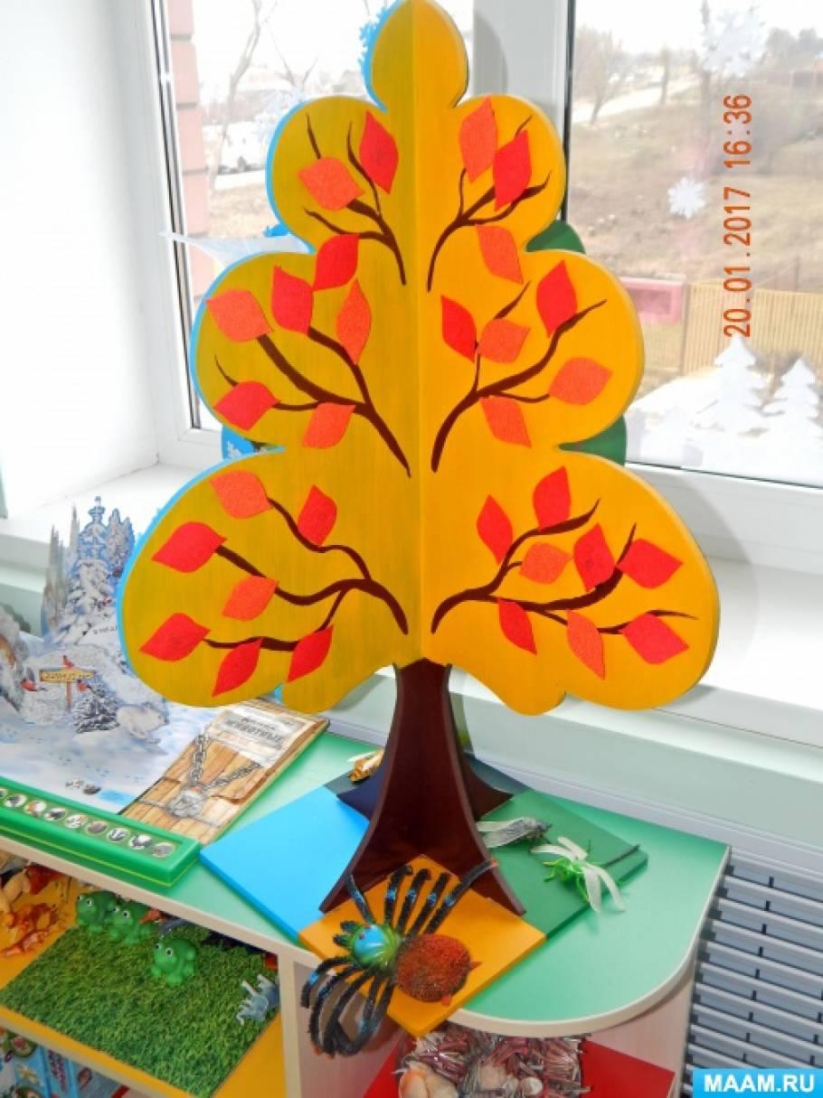 Дерево времена года своими руками маам 21