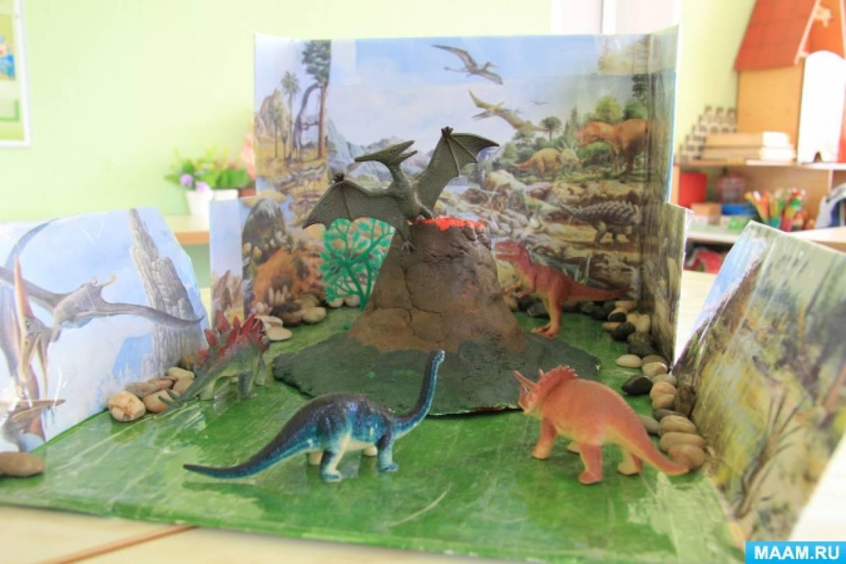 Динозавры мир своими руками