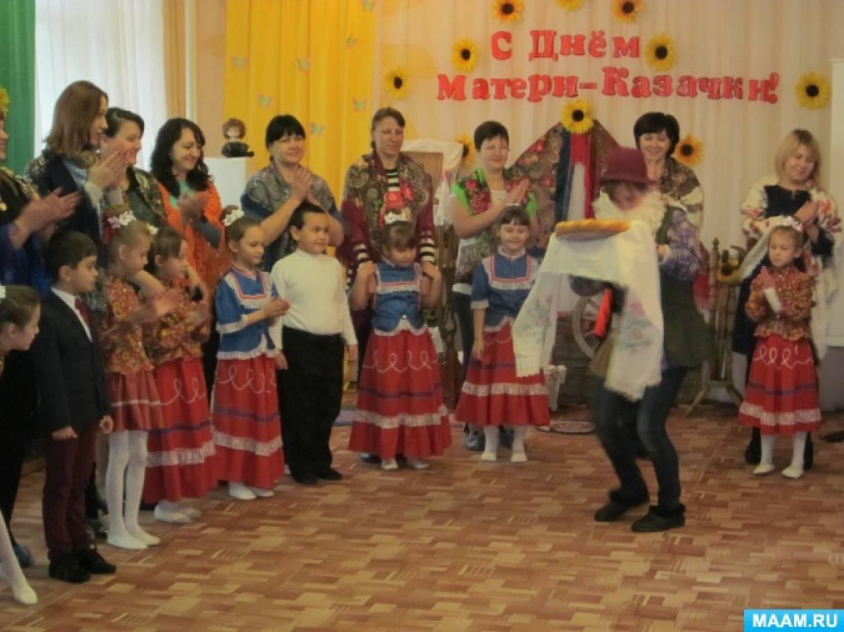 Фотоотчёт о проведении праздника «День матери-казачки»