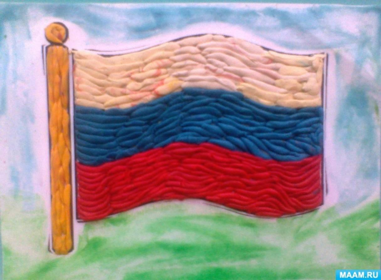 Занятие по пластилинографии «Российский флаг», посвящённое празднованию «Дня народного единства»