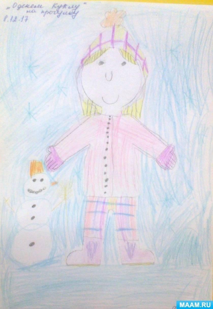 Занятие по рисованию с детьми 5–7 лет «Одеваем куклу на улицу»