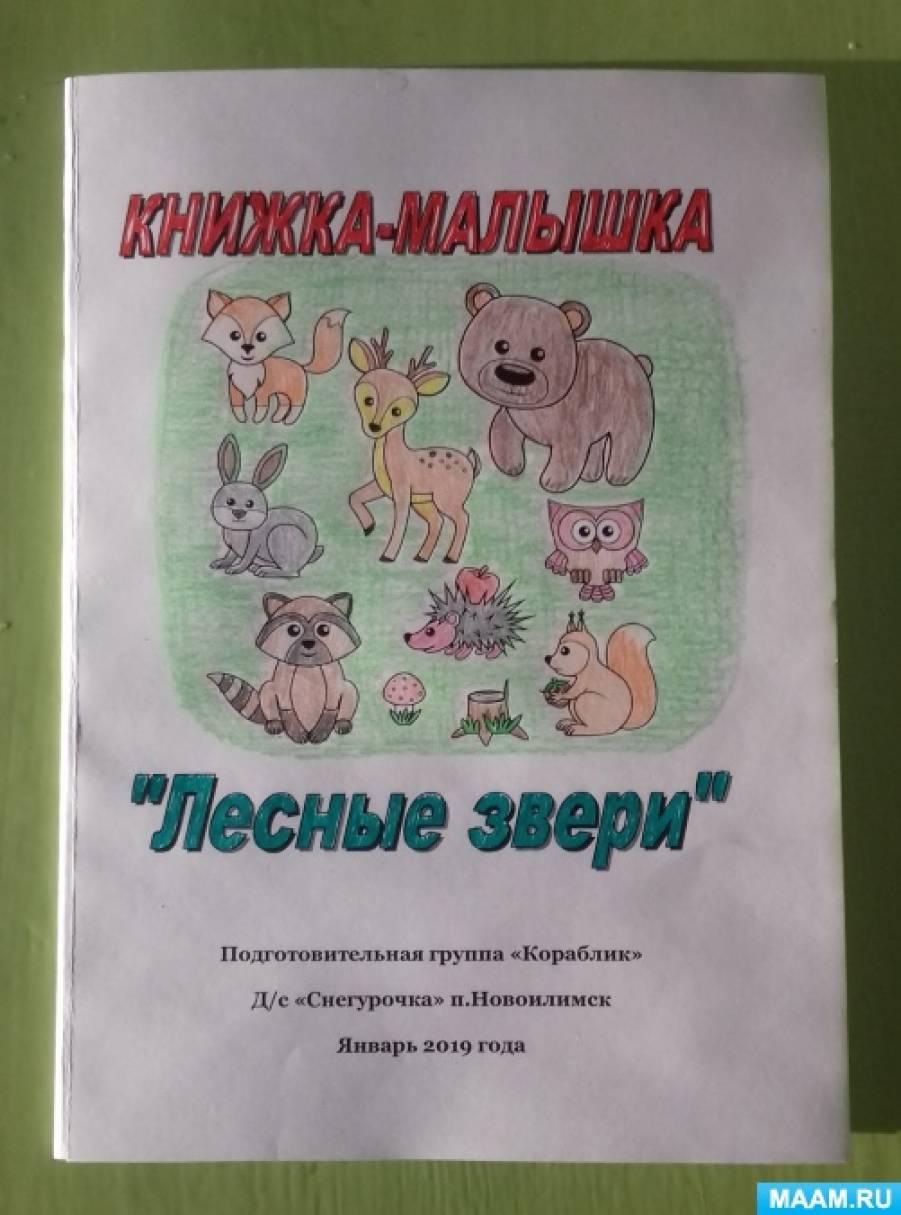 Мастер-класс по созданию с детьми 5–6 лет «Книжки-малышки «Лесные звери»
