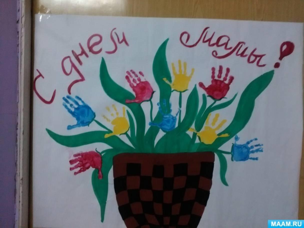 Открытка в день матери в детском саду младшая группа, павлодара картинки открытка