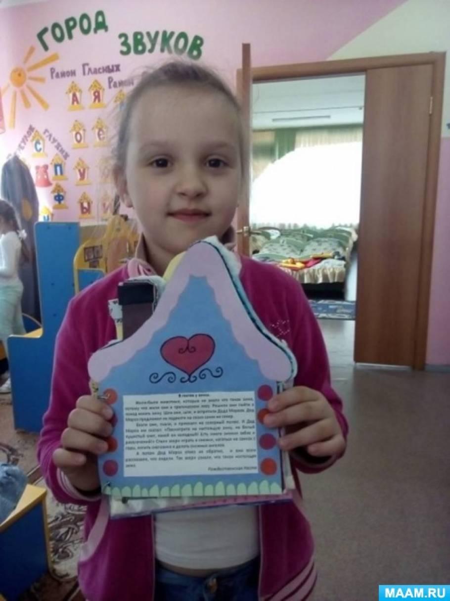 Проект для детей подготовительной группы «Детская книга своими руками»