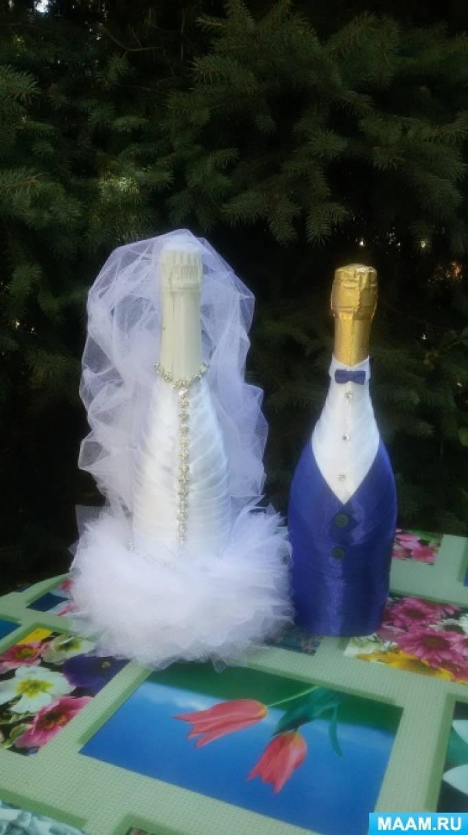 Декорирование свадебных бутылок «Жених и невеста»
