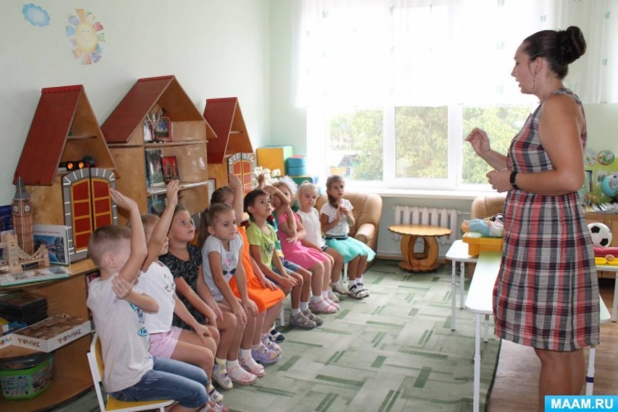 Конспект образовательной деятельности в подготовительной к школе группы «Современность и электричество»