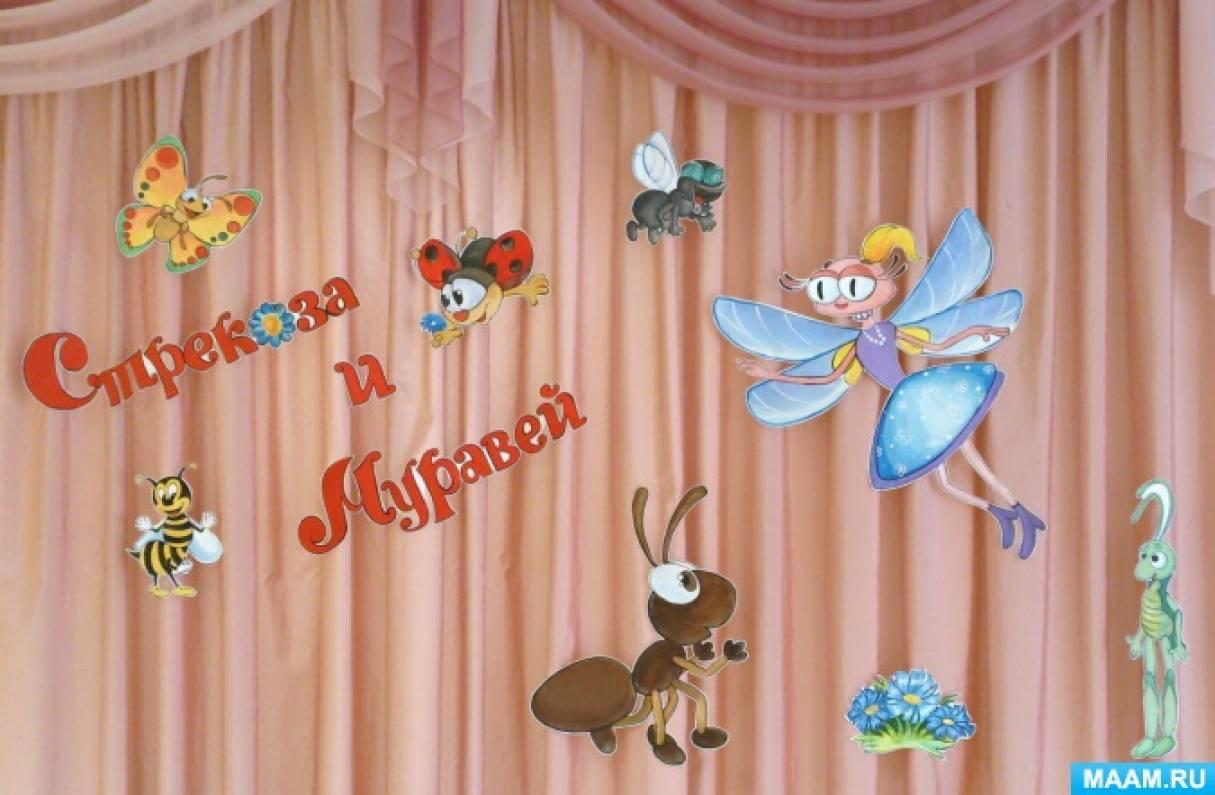 Фотоотчет о музыкальном спектакле по басне И. А. Крылова «Стрекоза и Муравей» на новый лад