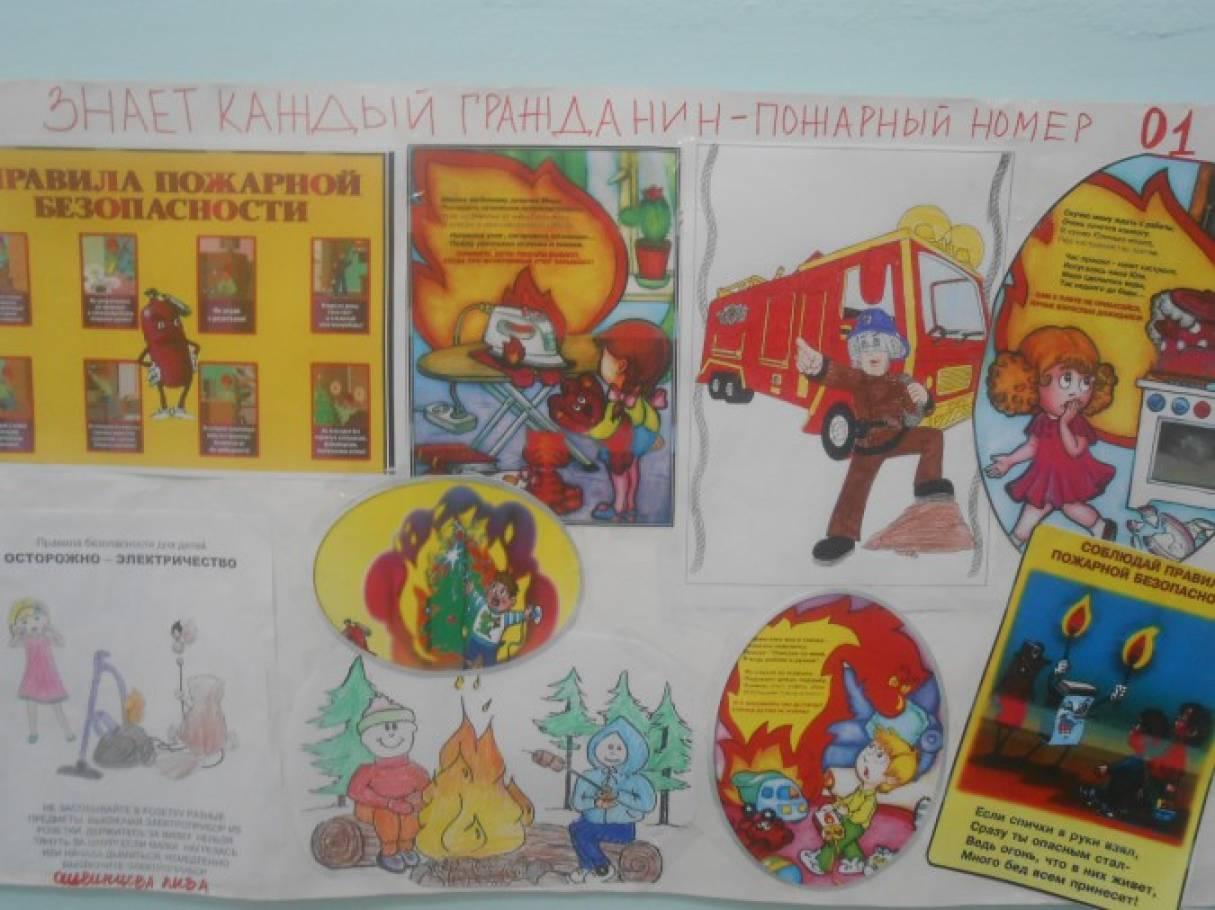 Стенгазета по пожарной безопасности в картинках