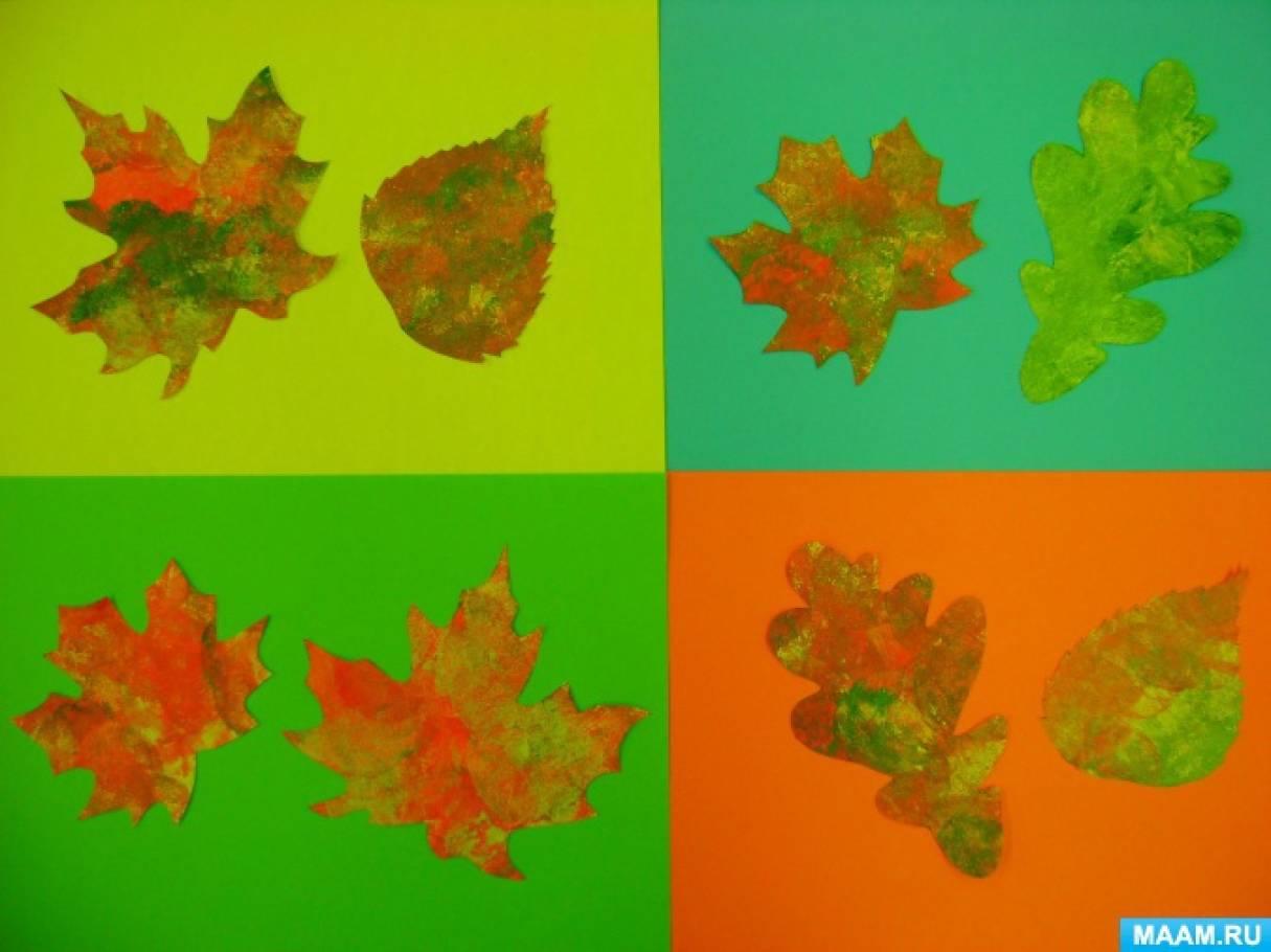 Рисование «Осенние листья». Нетрадиционные техники