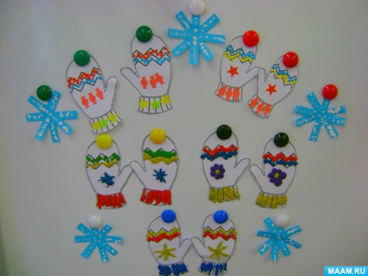 Фотоотчёт «Варежки для деда Мороза»