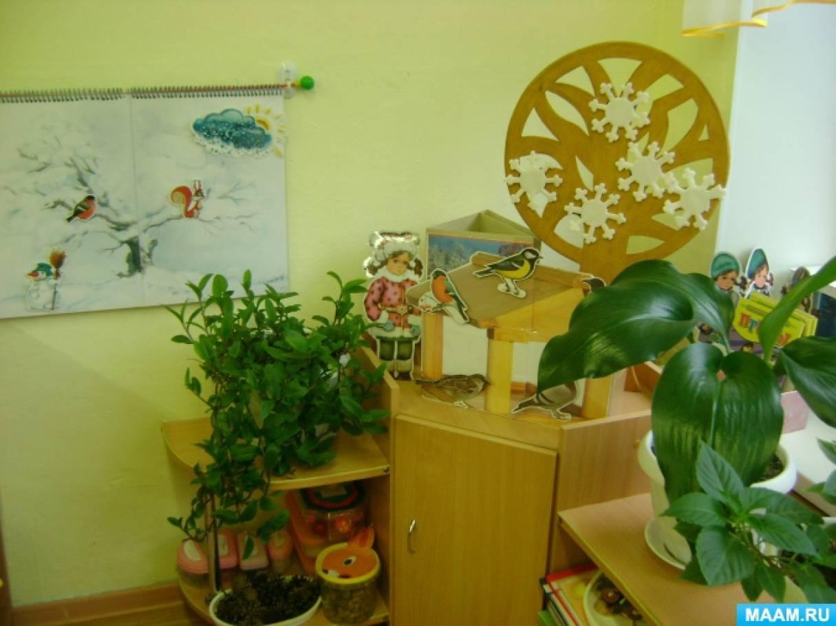 Экологизация образовательной развивающей среды групп младшего дошкольного возраста