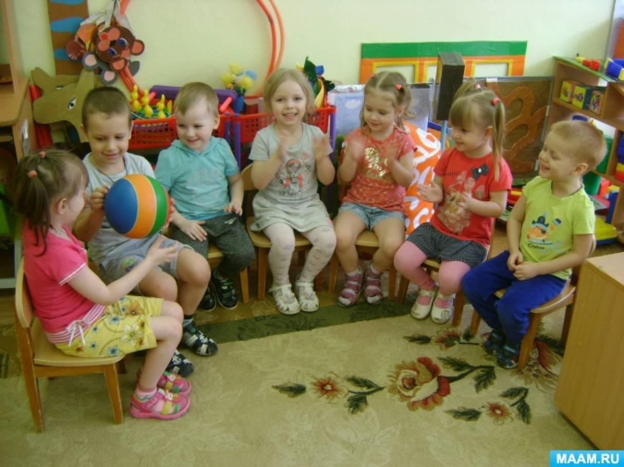Конспект занятия в младшей группе «Мы веселимся, смеёмся, играем»