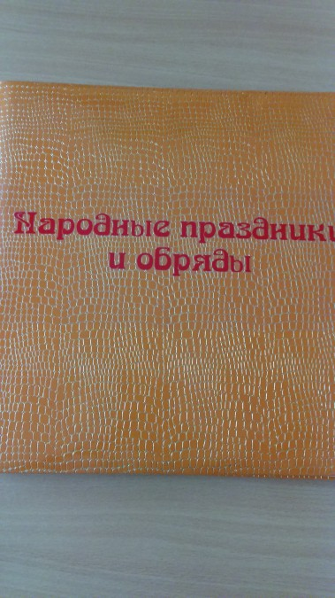 Альбом «Народные праздники и обряды»