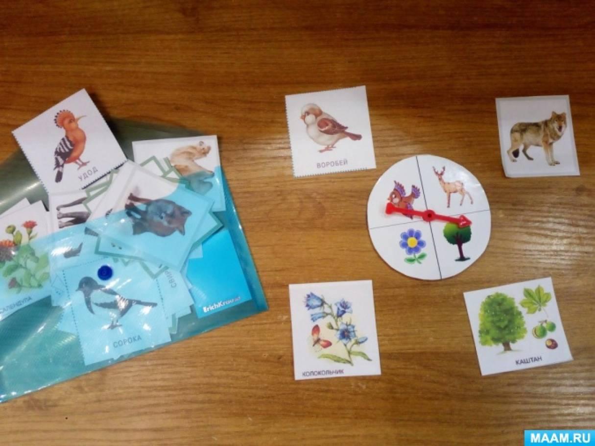 Дидактическая игра для детей старшего возраста «Живая природа»