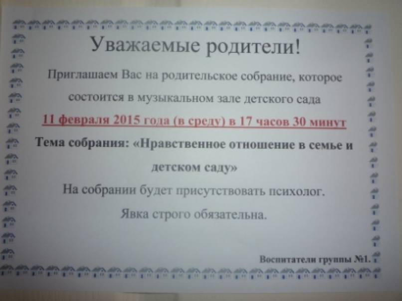 PDF МБДОУ обязана ознакомить родителей (законных...)