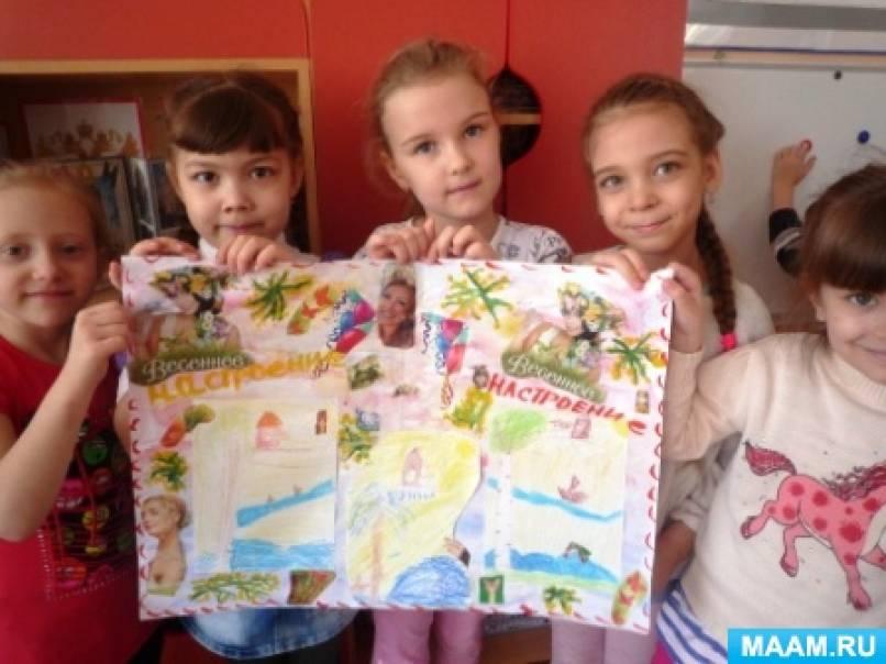 Коллаж «Весеннее настроение» Продуктивная деятельность детей (фотоотчёт)