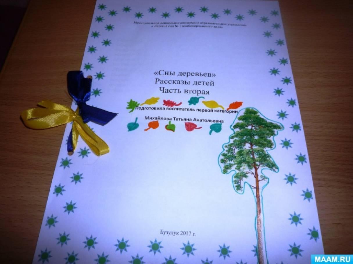 «Сны деревьев». Часть вторая. Рассказы детей старшего дошкольного возраста