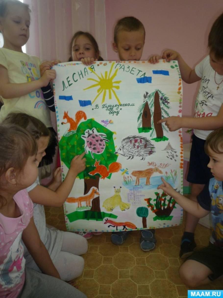 Фотоотчёт об участии в творческом проекте со старшими дошкольниками «Лесная газета»