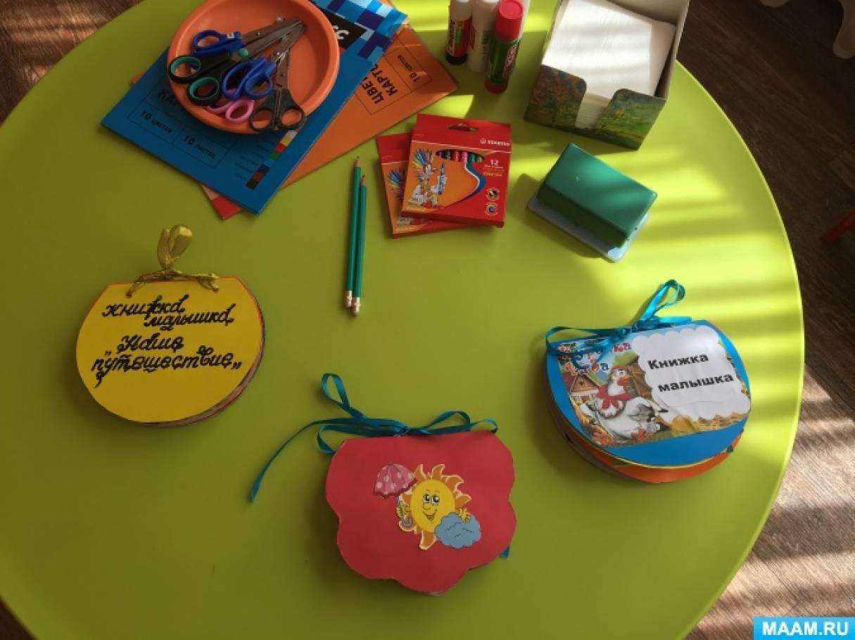 Как сделать книжку малышку в школу 2 класс