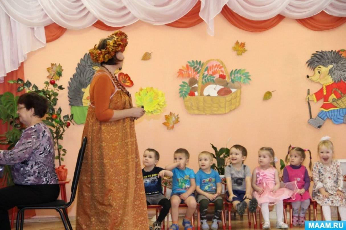 Фотоотчет об осеннем развлечении «Осеннее путешествие» во второй группе раннего возраста