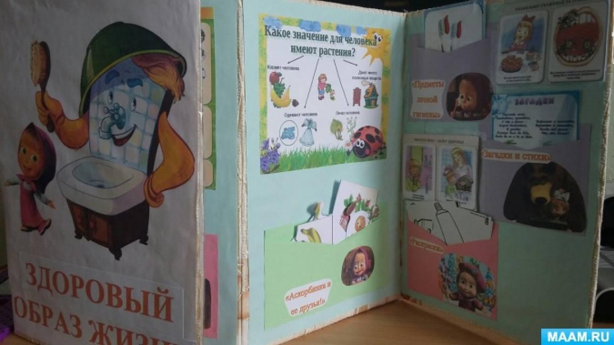 Лэпбук Здоровый образ жизни с Машей Воспитателям детских садов  Ведение здорового образа жизни поможет детям своевременно и гармонично развиваться и сохранить здоровье