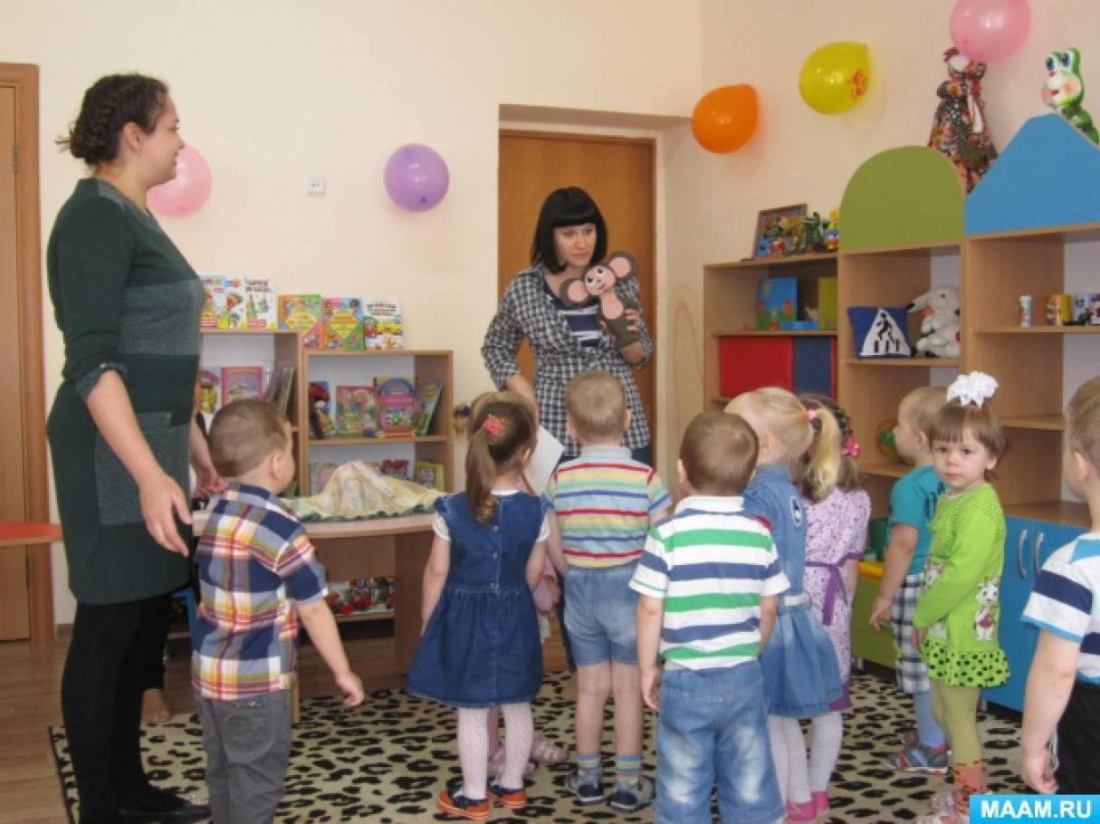 Конспект НОД по развитию речи для группы раннего возраста «День рождения детского сада»