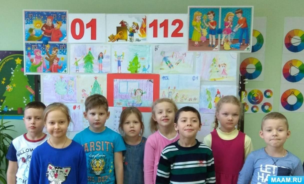 Как мы провели конкурс рисунков «Детям Подмосковья — безопасную жизнедеятельность»