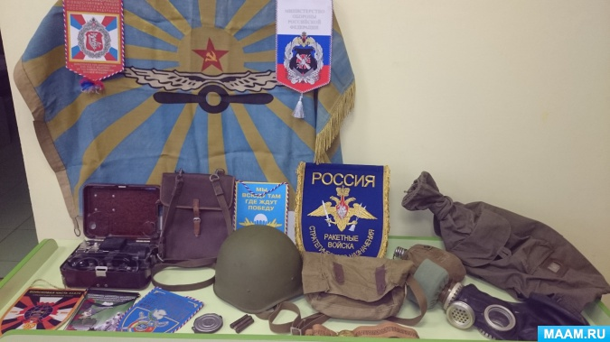 Мини-музей к 23 февраля «Защитники Отечества»