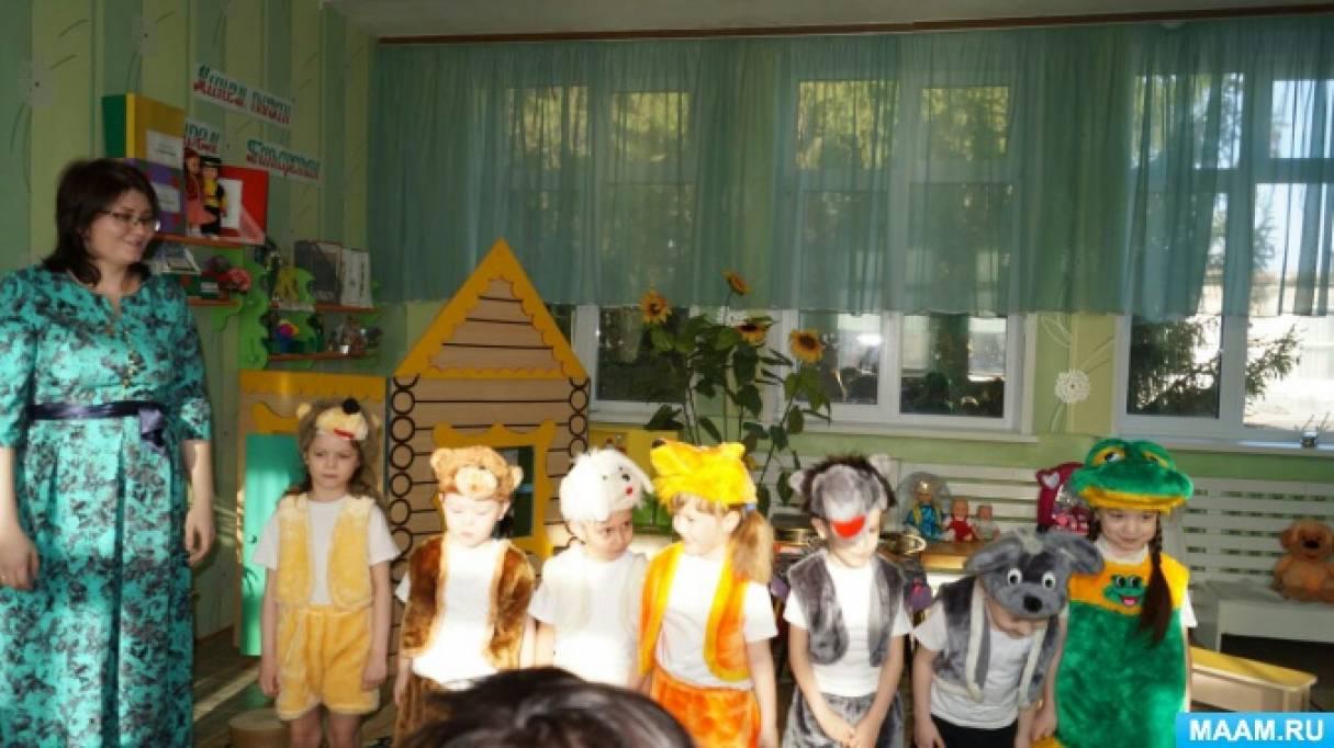 знакомство детей второй младшей группы со сказкой