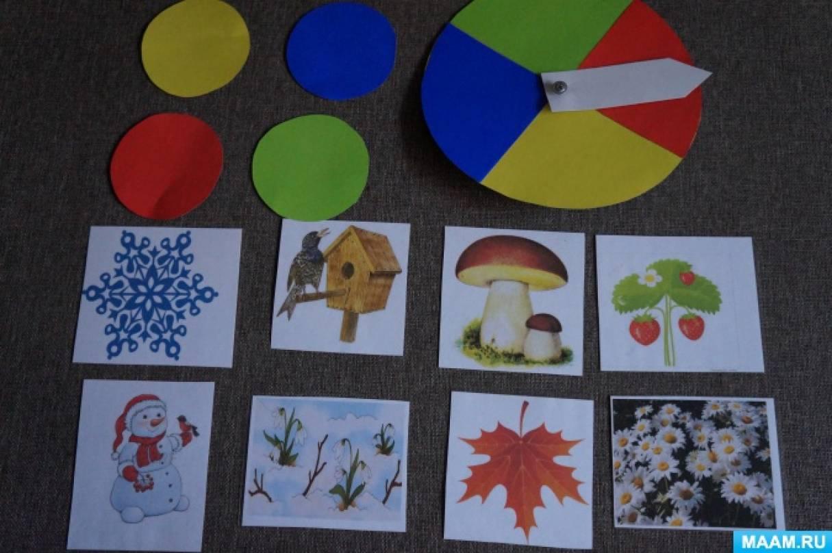 Дидактическая игра для детей старшего дошкольного возраста «Времена года»