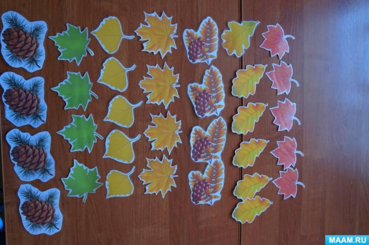Осенние игры для детей детского сада