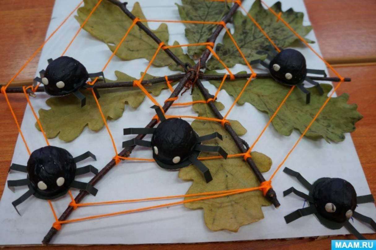 Мастер-класс по конструированию из бумаги с использованием скорлупы грецкого ореха «Паучок»