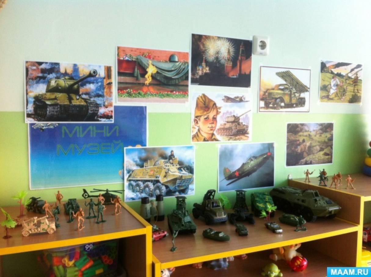Мини-музей «Детям о войне» (первая младшая группа)