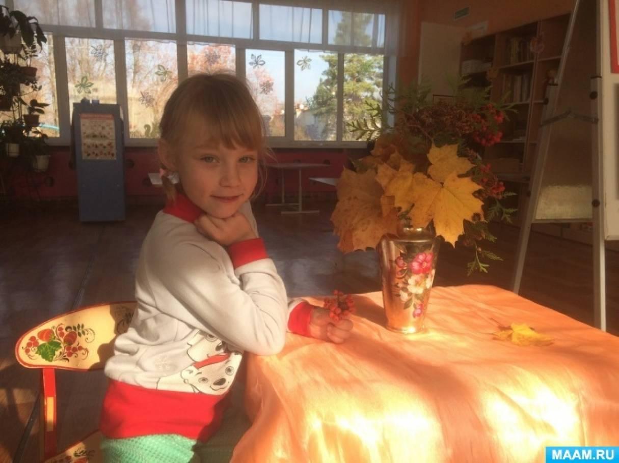Конспект занятия по развитию связной речи у детей подготовительной к школе группы на тему «Букет осенних листьев»