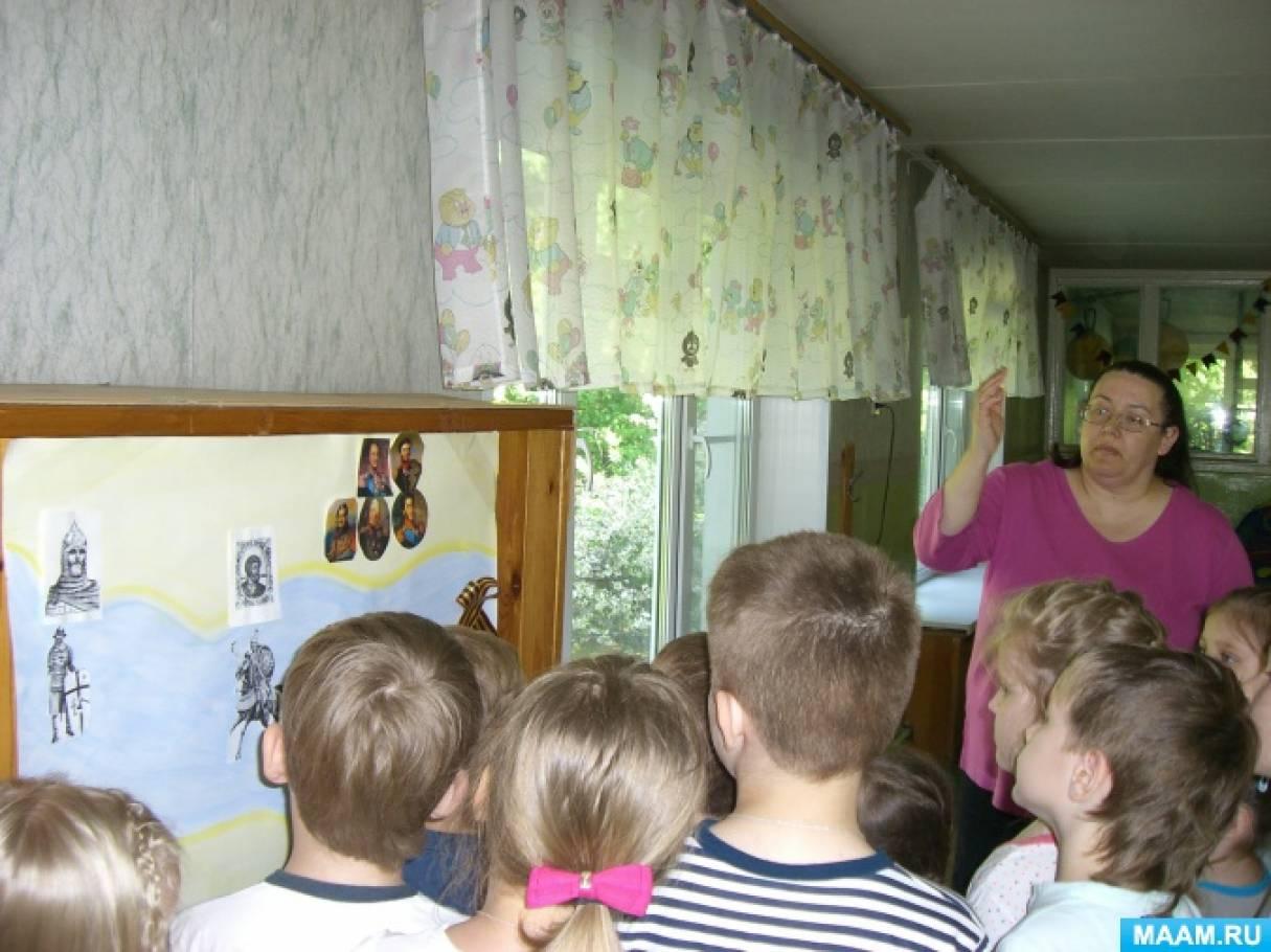 Конспект тематического занятия для детей подготовительной группы «Бородино. Почему о нём помнит вся Россия?»