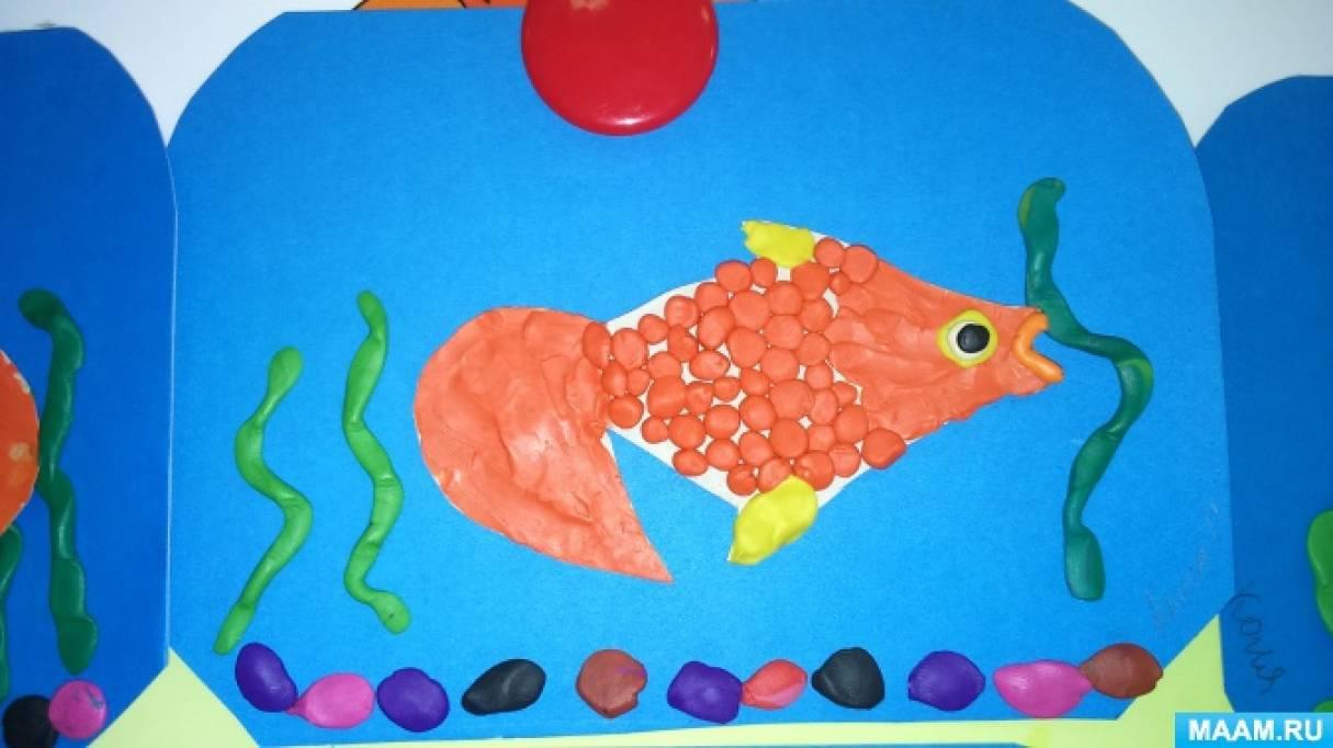 Конспект заняття по ліпленню «Золота рибка» (пластілінографія) в середній групі