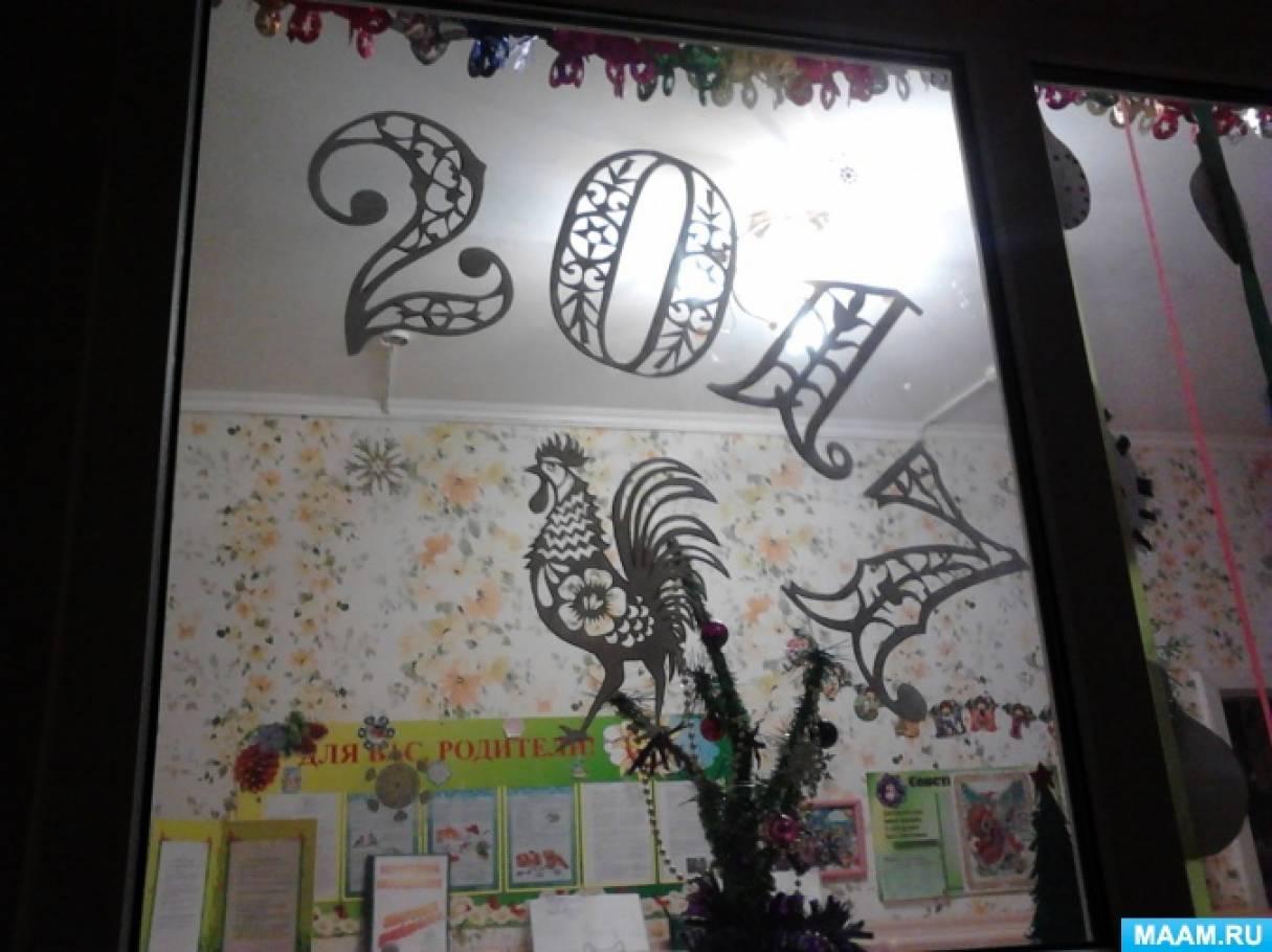 Новогоднее оформление группы «Сказка на окне». Вытынанки