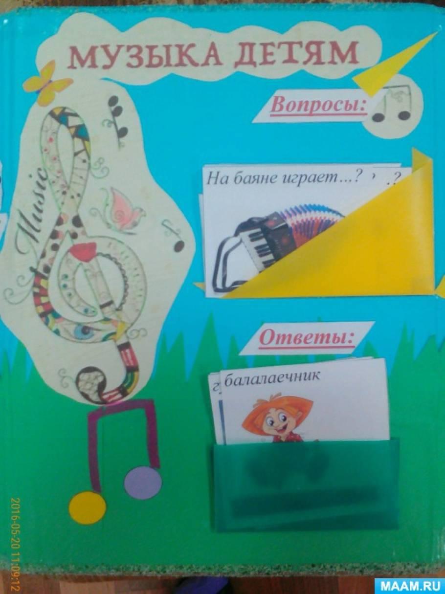 Музыкальный лэпбук для дошкольников