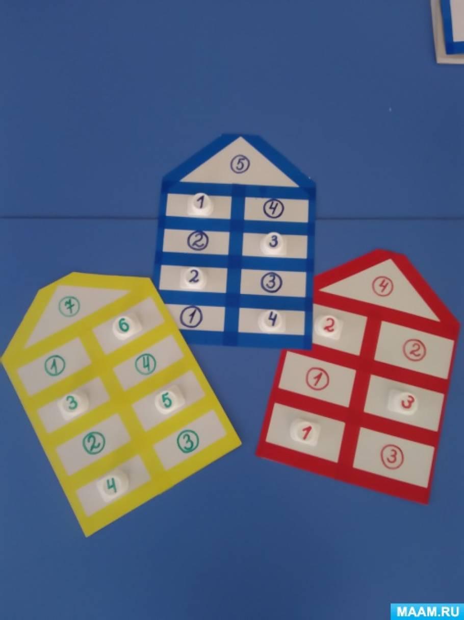 Пособие «Числовые домики. Состав числа»