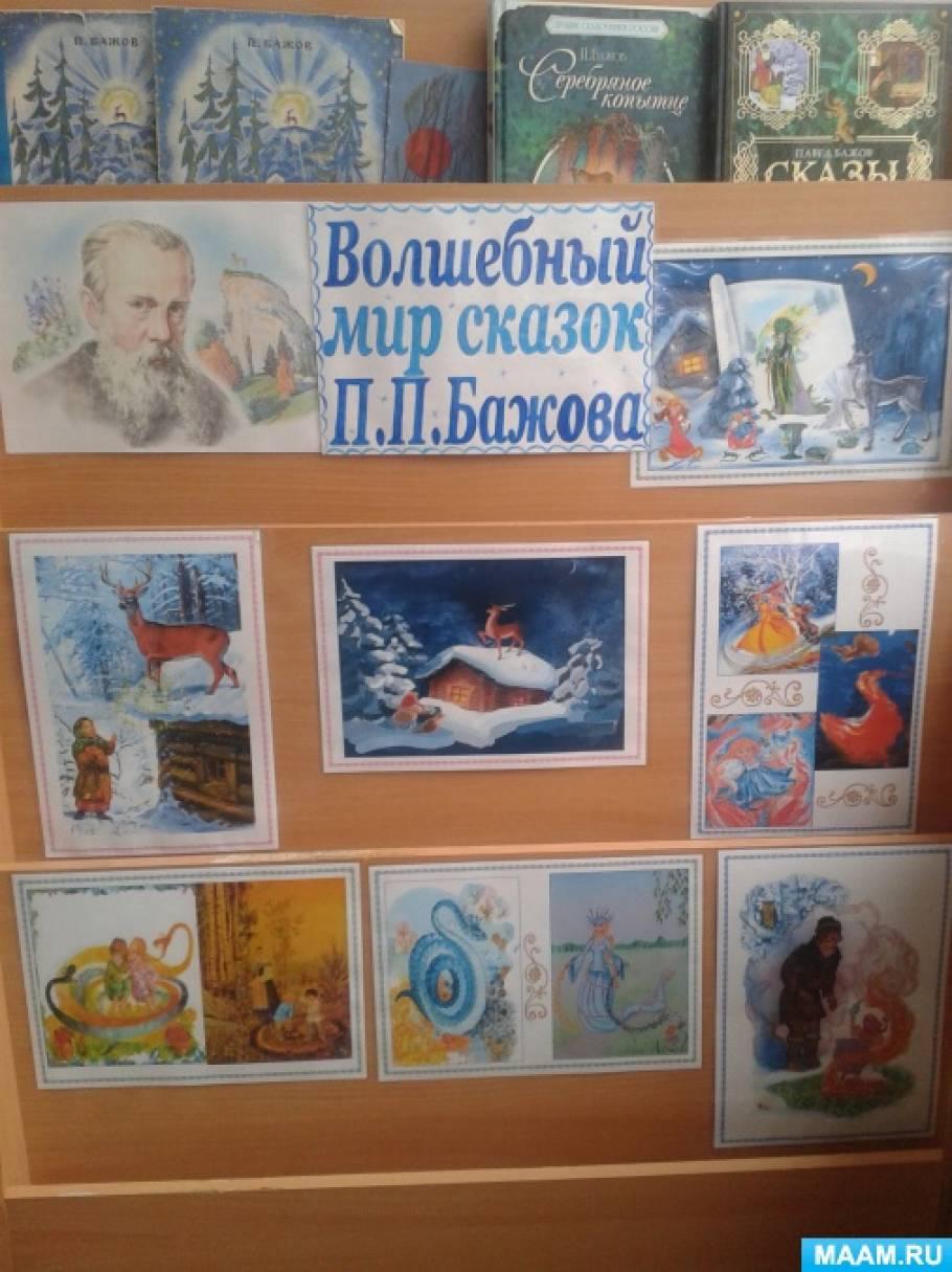 Волшебный мир сказов П. П. Бажова